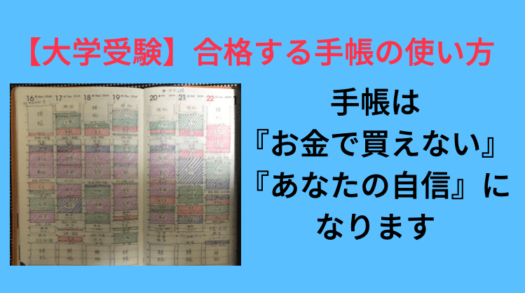 合格する受験生の手帳の使い方『国立大学合格の手帳を完全公開する』