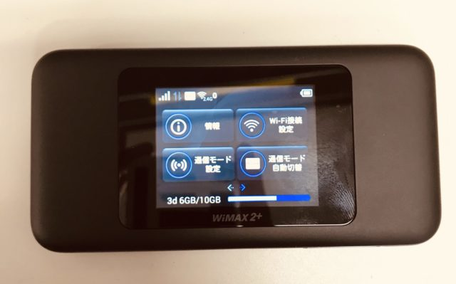 WiMAXの最新機種「W06」