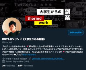 Twitterフォロワー3000人